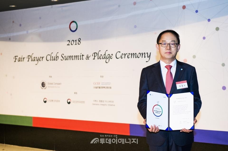 박형구 중부발전 사장이 페어플레이어클럽 반부패 서약 선포식에 참여해 윤리경영 실천을 다짐하고 있다.