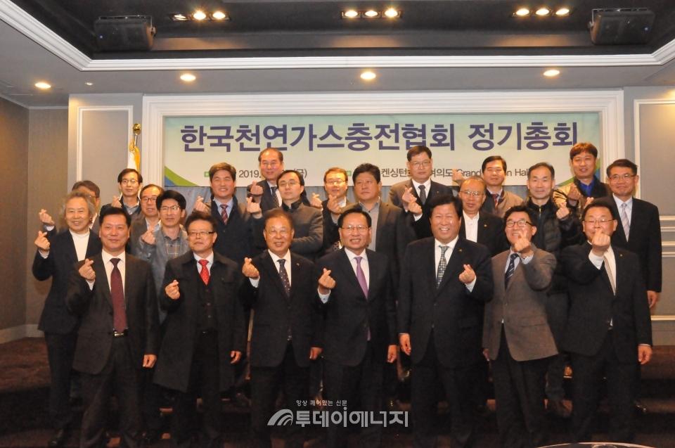 한국천연가스충전협회 정기총회에서 주요 내빈들이 기념촬영을 하고 있다.