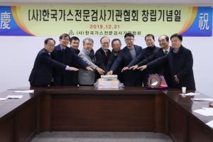 가스전문검사기관協, 제23돌 창립기념행사 개최