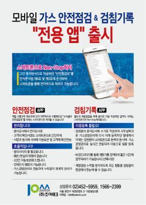 조아테크, LPG안전점검·검침기록 '모바일 앱' 출시