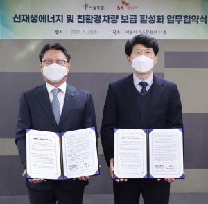 서울시, SK 에너지, 신 재생 E · 친환경 차 공급 촉진을위한 '사업 협약'-투데이 에너지