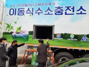 국내 최초 이동형 수소 충전소 안전 개선 예비 컨설팅